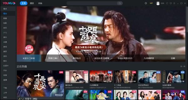 优酷视频播放器 v7.8.7.10250官方版1