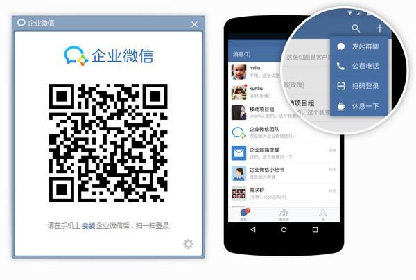 企业微信 v3.0.7.1702官PC版1