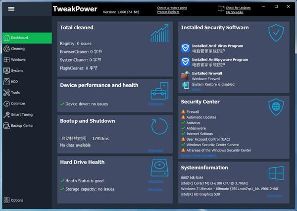TweakPower(ç3»ç»Ÿä¼˜åŒ–è½ˉ件)