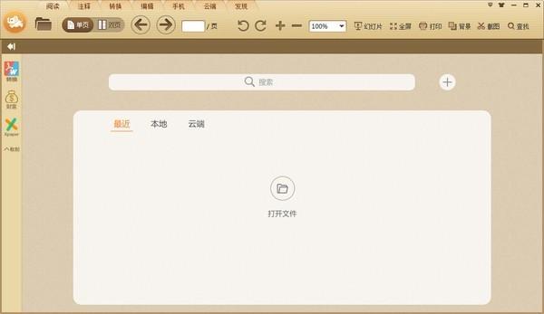 极速pdf阅读器 v3.0.0.2002官方版1