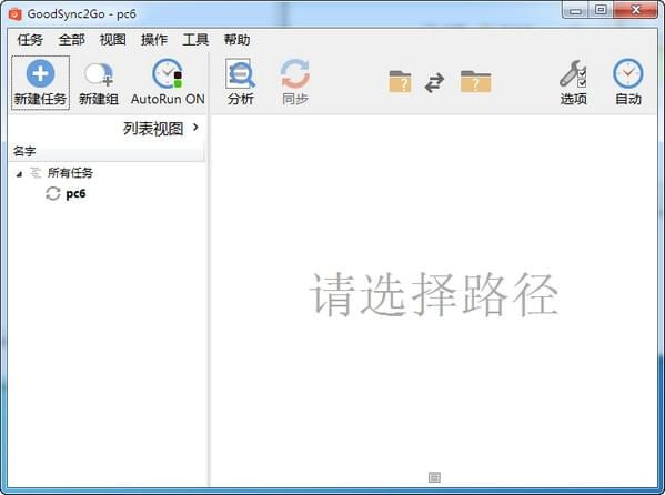 goodsync2go(文件同步工具) v10.10.9.5官方版1